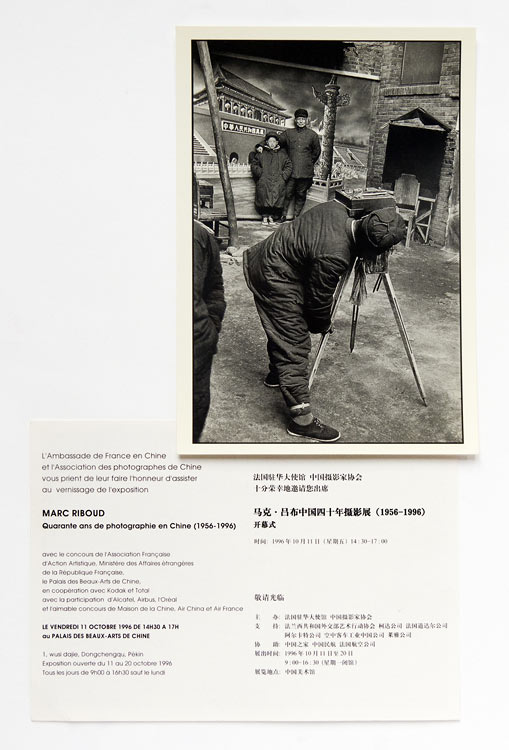 "Invitation card of the exhibition ""Forty years of photography in China (1956-1996)"" at the Palais des Beaux-Arts de Chine, Beijing, 1996"