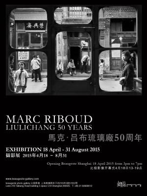marc riboud beaugeste galerie shanghai