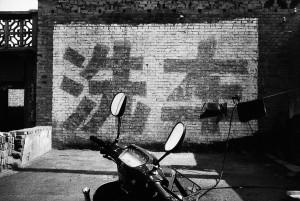 Garage, Shanghai, 2002